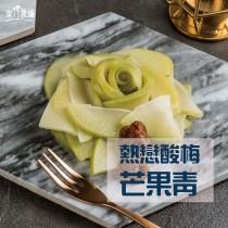 【樂乃農場】芒果青 - 熱戀酸梅 (300g/包)