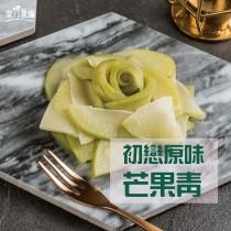 【樂乃農場】芒果青 - 初戀原味 (300g/包)