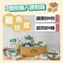 【樂乃農場】雙食懶人便利箱 - 雞魚好菜  (調理包*8+蔬菜包*9)