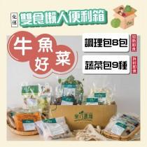 【樂乃農場】雙食懶人便利箱 - 牛魚好菜  (調理包*8+蔬菜包*9)