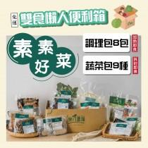 【樂乃農場】雙食懶人便利箱 - 素素好菜  (全素食 調理包*8+蔬菜包*9)